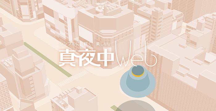 ホームページ制作は札幌真夜中WEBへ